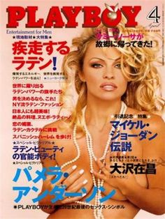 Playboy Japan April 1999 with Pamela Anderson on the cover of the magazine