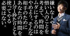 【 メンタリストDaiGoの名言 】誰とでも仲良くしようとするのはやめよう!自分の本当の顔を忘れてしまうから! Powerful Quotes, Wise Quotes, Powerful Words, Famous Quotes, Great Quotes, Inspirational Quotes, Japanese Quotes, Famous Words, Life Words