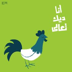 Just For Fun – Comic about Amr Diab's song Banadeek Ta3ala    Anadeek Ta3ala