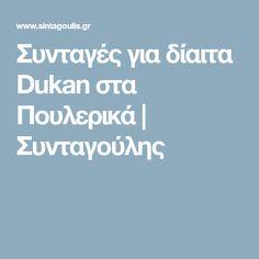 Συνταγές για δίαιτα Dukan στα Πουλερικά | Συνταγούλης