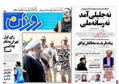 روزنامه روزان : چهارشنبه  شهريور