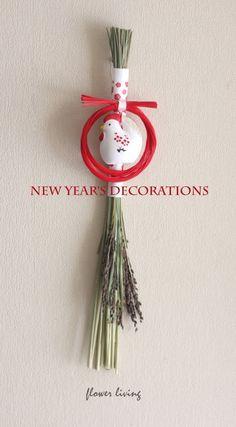 もうひとつ、お正月用のお飾りを作りました~ |大人可愛い暮らしのアイデア
