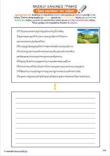 Περί μαθησιακών δυσκολιών: Βασικοί Κανόνες Γραφής- ασκήσεις για παιδιά με μαθησιακές δυσκολίες Greek Language, Grammar, Teaching, Writing, Education, Children, School, Tips, Blog
