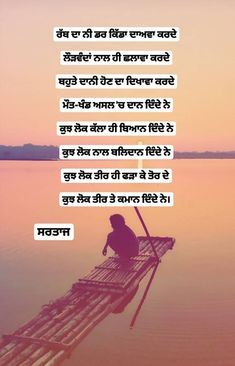 Story Quotes, True Quotes, Life Lesson Quotes, Life Lessons, Baba Bulleh Shah Poetry, Quotes About Strength And Love, Punjabi Culture, Punjabi Love Quotes, Kalam Quotes