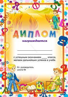 грамоты и дипломы шаблоны скачать бесплатно google Търсене  грамоты по изобразительному искусству шаблоны 16 тыс изображений найдено в Яндекс Картинках