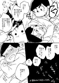 【カラ一】「からまつにいさん・・・」(おそ松さん漫画)
