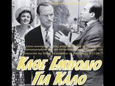 YouTube Greek, Cinema, Memories, World, Music, Youtube, Movie Posters, Photos, The World