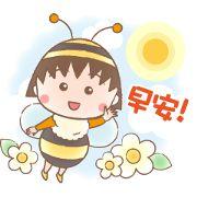 Morning Greeting, Line Sticker, Morning Images, Tweety, Good Morning, Chibi, Pikachu, Stickers, Iphone