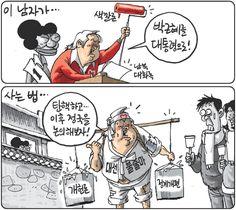 [김용민의 그림마당]2016년 11월 28일…이 남자가 사는 법 #만평