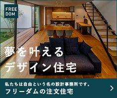 本当に狭小住宅!?外観とのギャップに感動の「狭小地でも明るく開放的な空間」をつくるポイントまとめ   フリーダムな暮らし Japanese House, Bunk Beds, House Design, Furniture, Home Decor, Decoration Home, Loft Beds, Room Decor, Home Furnishings
