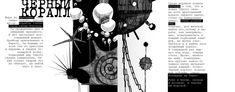Мастерство иллюстрации, 2 курс   Преподаватель: Кортович Андрей Владимирович   Институт бизнеса и дизайна   Кафедра Иллюстрации  Skill of book illustration, 2 year   Head of project Kortovich Andrey   B&D Institute   Illustration department Illustration, Animation, Movie Posters, Movies, Design, Art, Art Background, Films, Film Poster