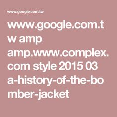 www.google.com.tw amp amp.www.complex.com style 2015 03 a-history-of-the-bomber-jacket