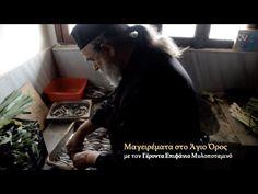 Μαγειρέματα Αγίου Όρους με τον γέροντα Επιφάνιο (Mέρος 1ο) - YouTube