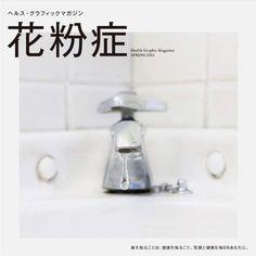 《超有梗健康情報誌》原來這才是我頭痛的真正原因啊(誤) Album Design, Book Design, Cover Design, Layout Design, Antique Interior, Japanese Graphic Design, Visual Communication, Print Ads, Magazine Design