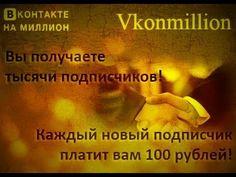 Миллион подписчиков ВКонтакте за 30 дней На гребне волны