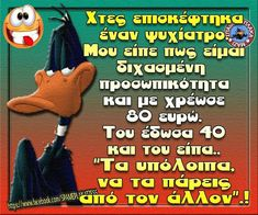 Funny Statuses, Lol, Greek Quotes, Cute Wallpapers, Gardening, Sayings, Pretty Phone Backgrounds, Lyrics, Lawn And Garden