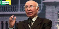 सरताज अजीज ने कहा कि पाकिस्तान अपने परमाणु कार्यक्रमों को लेकर किसी भी तरह का समझौता नहीं करेगा। http://www.haribhoomi.com/news/world/pakistan/sartaj-aziz-said-pak-no-compromise-on-nuclear-programme/38464.html