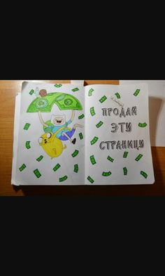 Идеи для личного дневника - ЛД Wreak This Journal Pages, Wreck This Journal, Book Journal, Bullet Journal Key, Creative Journal, Doodle Drawings, Journal Covers, Art Journal Inspiration, Smash Book