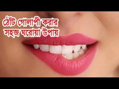 ঠোঁটকে গোলাপী করার সহজ ঘরোয়া সমাধান- BD Health Tips and Guide