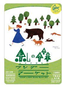 tadasunomori-flyer Japan Graphic Design, Japan Design, Graphic Design Posters, Japanese Illustration, Cute Illustration, Graphic Design Illustration, Dm Poster, Poster Layout, Book Design