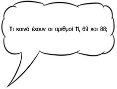15 σπαζοκεφαλιές για έξυπνα παιδιά Jokes, Education, My Style, Kids, Pictures, Art, Riddles, Children, Art Background