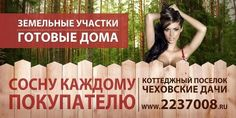 russian ad Ads, Humor, Signs, Funny, Web Banners, Feminism, Townhouse, Google, Terraced House