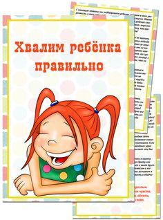 Папка передвижка для детского сада - Хвалим ребенка правильно