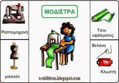 Greek Language, Speech And Language, Preschool Worksheets, Kindergarten Activities, Learn Greek, School Grades, Speech Therapy, Special Education, Teaching