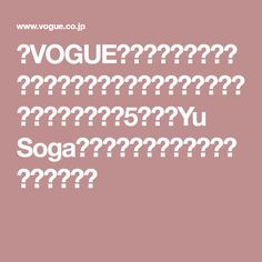 【VOGUE】撮影現場からお届け! メイクさんが愛用する、美肌づくりに欠かせない5品。(Yu Soga)|定番ファッション(流行・モード)