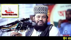 উলঙ্গ হয়ে গোসল করা যাবে কি || Bangla waz || Maulana Tariq Monawar || Isl... Sample Resume Format, Media Center, Youtube, Youtubers, Youtube Movies