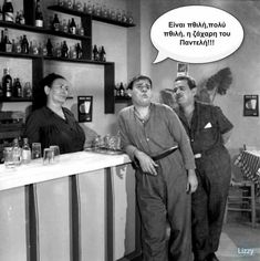 Old Greek, Funny Greek, Greek Quotes, Picture Video, Comedy, Funny Quotes, Cinema, Jokes, Lol