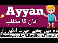 Saira Name Meaning In Urdu   Saira Naam Ka Matlab Kyi Hota ...