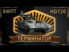 10 интересных фактов о БМПТ «Терминатор» (Объект 199 «Рамка») | Видео Yo...