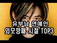 유부남 연예인 외모 깡패 시절 TOP3!!!