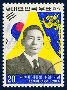 Postage Stamp to Commemorate the Inauguration of the 9th President of the Republic of Korea, President Park Chung-hee, Personage, Yellow, Blue, white, black, 1978 12 27, 제9대 대통령 취임기념, 1978년12월27일, 1119, 대통령 존영과 태극기 [대통령취임기념], postage 우표