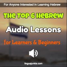 Audio Lessons / linguajunkie.com / For Anyone Interested in Learning Hebrew / The Top 6 Hebrew / for Learners & Beginners #hebrew #language #israel #hebrewpod101