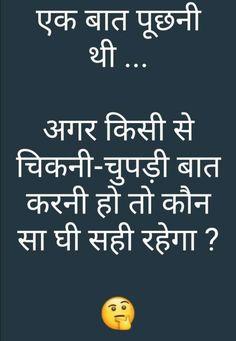 Funny Jokes In Hindi, Crazy Funny Memes, Funny Comedy, Funny Puns, Jokes Quotes, Hindi Quotes, Funny Quotes, Funny Attitude Quotes, Attitude Status