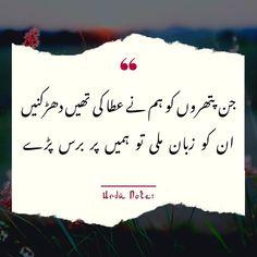 ماں کی شاعری، Read famous poetry of mother in urdu language. Maa shayari in urdu . Best poetry for my mother in urdu. Mother's poetry in urdu Short Inspirational Quotes, Inspirational Artwork, Motivational Quotes In Urdu, Urdu Quotes, Life Quotes, Poetry Quotes, Wisdom Quotes, Urdu Poetry 2 Lines, Urdu Funny Poetry