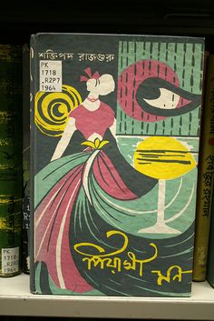 Regrettably, their sex life was awful. Book Design Layout, Book Cover Design, Asian Books, Poster Layout, India Ink, Children's Book Illustration, Book Nerd, Graphic Design, West Bengal
