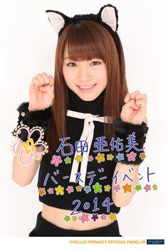 石田亜佑美バースデーイベント2014 オリジナルグッズ
