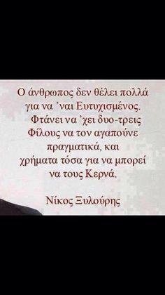 Αλήθειες Big Words, Greek Quotes, Live Love, Philosophy, Cards Against Humanity, Wisdom, Greeks, Motivation, Sayings