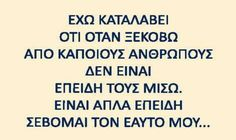 Greek Quotes, Wise Quotes, Book Quotes, Words Quotes, Quotes To Live By, Sayings, Big Words, Greek Words, Psychology Facts