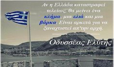 Odyseas Elytis ~ Quote about the spirit & strength of Greece Favorite Quotes, Best Quotes, Holocaust Books, Greek Flag, Greek Culture, Greek Words, Greek Quotes, Greek Life, Greece Travel