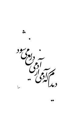 Farsi Tattoo, Calligraphy Tattoo, Persian Calligraphy, Persian Tattoo, Bio Quotes, Ancient Persian, Persian Poetry, Persian Quotes, Good Sentences