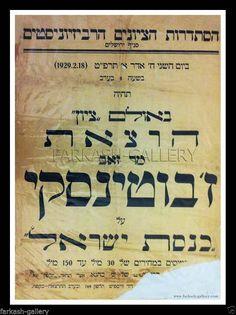 1929 Ze'ev Jabotinsky poster.