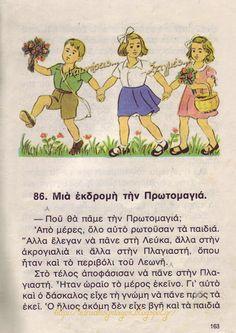 Συνταγές, αναμνήσεις, στιγμές... από το παλιό τετράδιο... School Days, Old School, Back To School, Old Greek, The Age Of Innocence, Greek Language, Vintage Patterns, Art Lessons, Vintage Photos