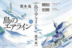 https://flic.kr/p/JxcsbF | 「島のエアライン」(上巻)黒木亮著 毎日新聞出版社刊 単行本書影 | 「島のエアライン」(上巻)黒木亮著 毎日新聞出版社刊 単行本書影。装丁:OKA DESIGN OFFICE岡孝治さん イラスト:古屋智子 the book cover of the novel'Shima-no-Airline'.Vol1 (Illustration by Tomoko FURUYA.)