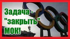 Своих бросать нельзя: в России предложили упразднить МОК