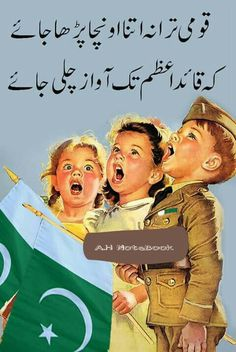 A..H Childhood Memories Quotes, Sweet Memories, Happy Independence Day Pakistan, Sexy Painting, Image Poetry, Village Photos, Love Poetry Urdu, Always Smile, Funny Bunnies