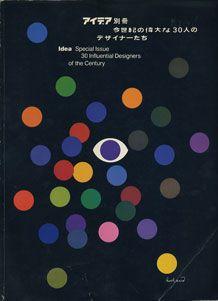 MILBOOKS WEBSHOP   今世紀の偉大な30人のデザイナーたち アイデア別冊/IDEA SPECIAL ISSUE : BK100044